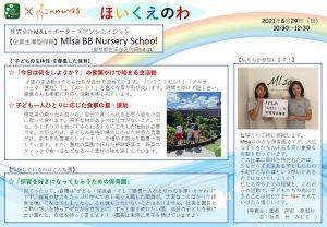 Mlsa BB Nursery School
